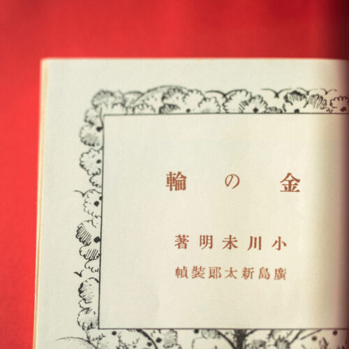 不揃いのページが愛おしい  100年前の製本「アンカット」